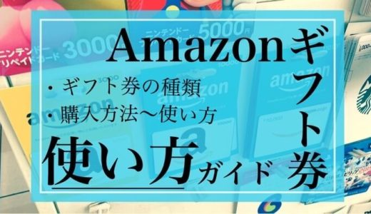Amazonギフト券の使い方ガイド!
