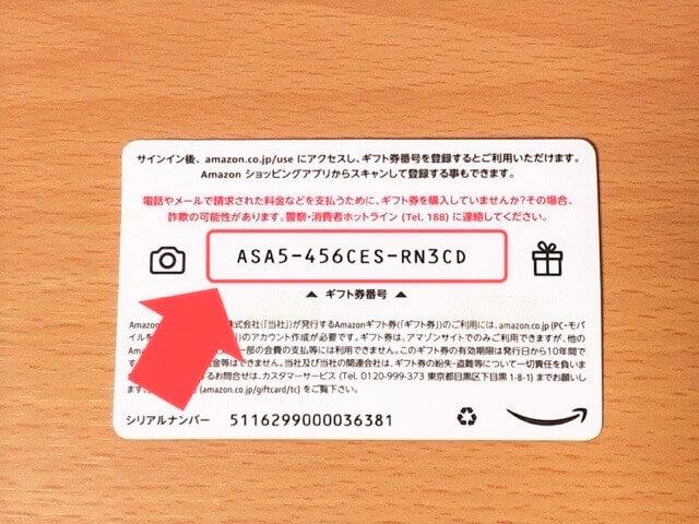 Amazonギフト券カードタイプの使い方2