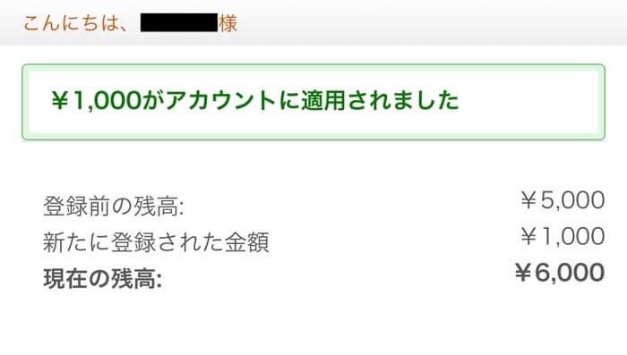 Amazonギフト券カードタイプの使い方4