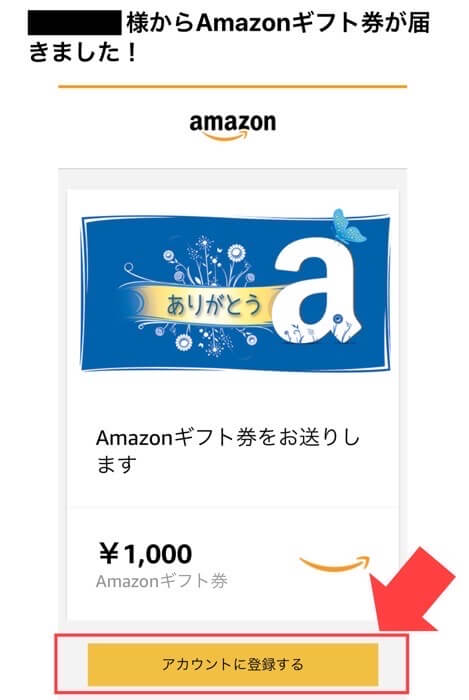 Amazonギフト券Eメールタイプの受け取り方