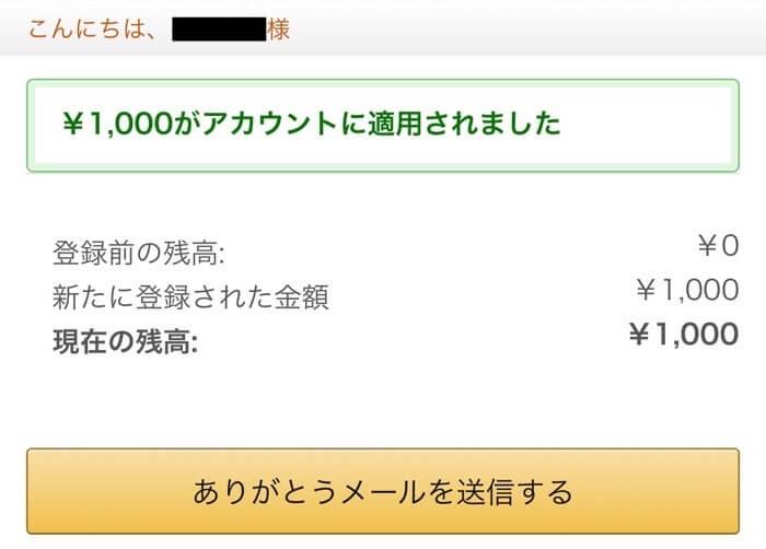 Amazonギフト券Eメールタイプの受け取り方1