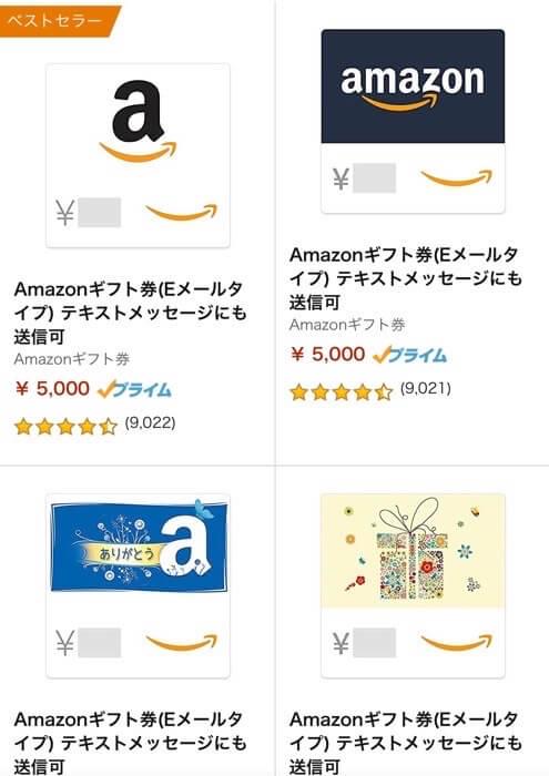 Amazonギフト券Eメールタイプの購入手順1