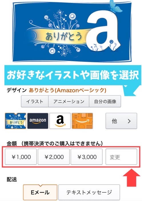 Amazonギフト券Eメールタイプの購入手順2