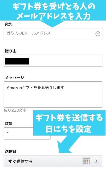 Amazonギフト券Eメールタイプの購入手順3