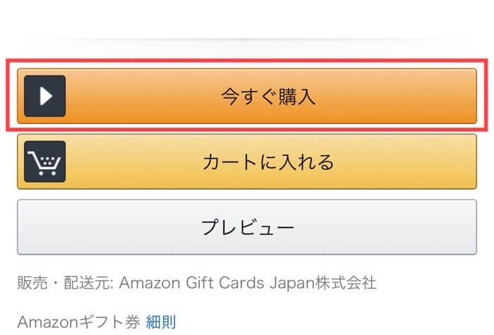 Amazonギフト券Eメールタイプの購入手順4
