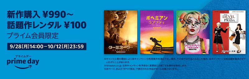 話題の映画やアニメが100円でレンタル