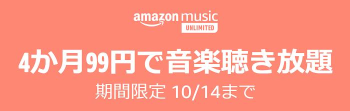 2020年10月ミュージックアンリミテッド4ヶ月99円