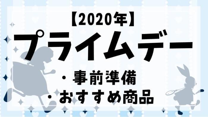 2020年Amazonプライムデー【おすすめ目玉商品~事前準備まで】セール情報まとめ