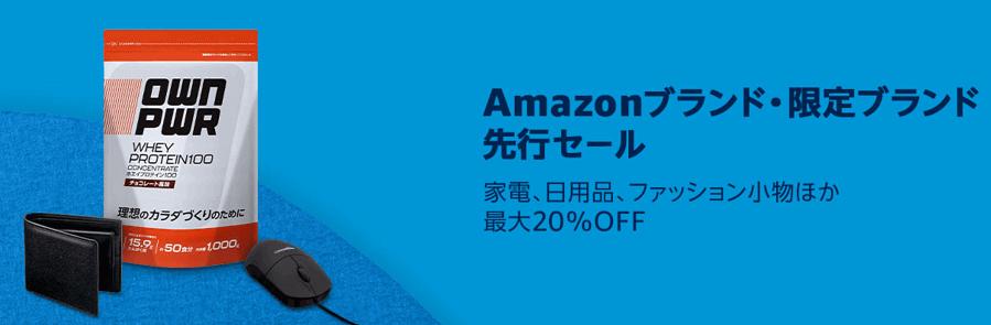 Amazonブランド・限定ブランド先行セール