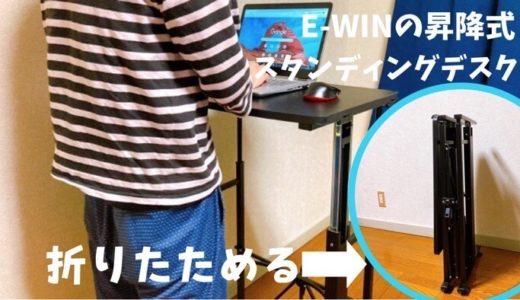 E-WINのスタンディングデスクSD58-BKを購入したのでレビュー!