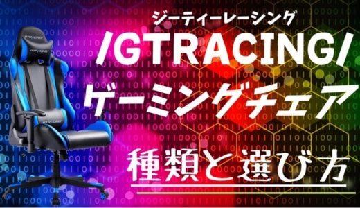 GTRACINGのゲーミングチェア全5種類を比較!自分に合うおすすめモデルはどれ?