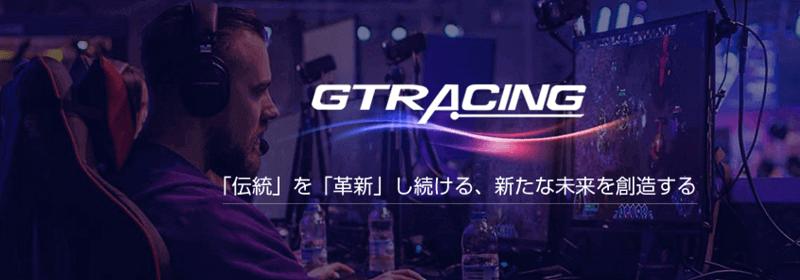 GTRACINGゲーミングチェアの特徴とは?