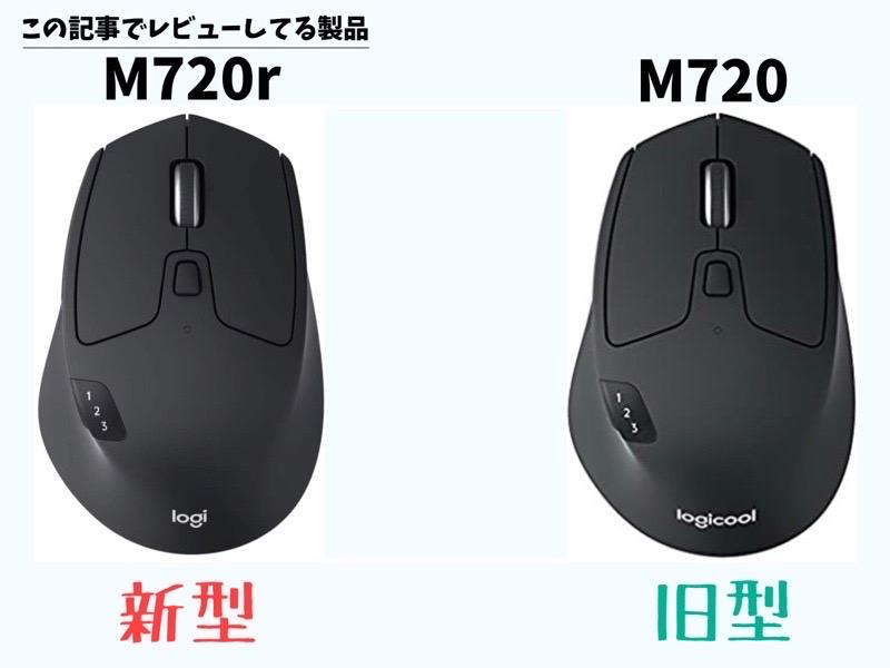 ロジクールM720とM720rの違い