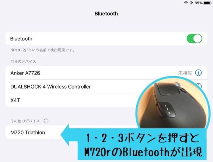 Easy-Switchボタンで最大3台までのデバイスと接続可能