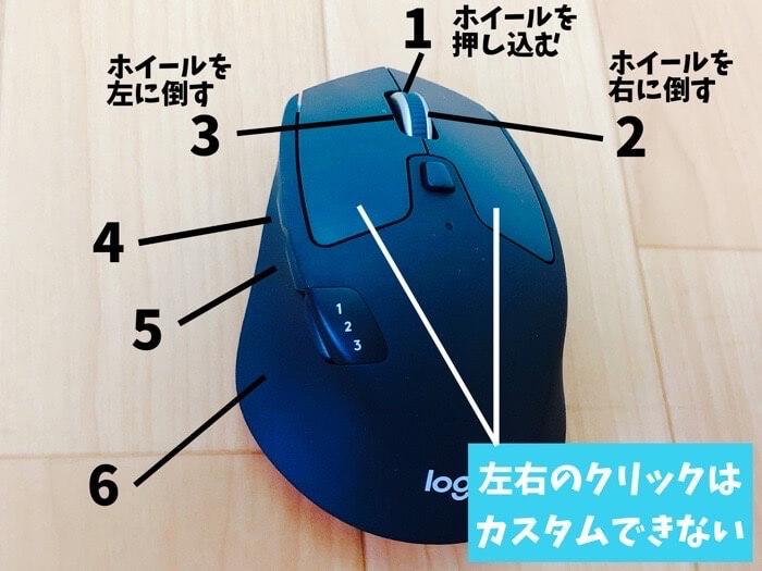M720rはLogicool Optionsで全8ボタン中6ボタンをカスタマイズ可能