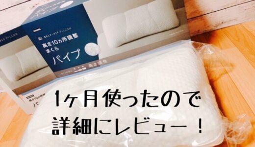 【1ヶ月使った感想】ニトリ高さが10ヵ所調整できる枕の使い方や寝心地をレビュー!評判以上のまくら