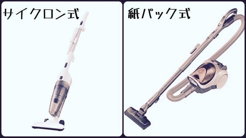 掃除機のサイクロン式と紙パック式の違いや特徴