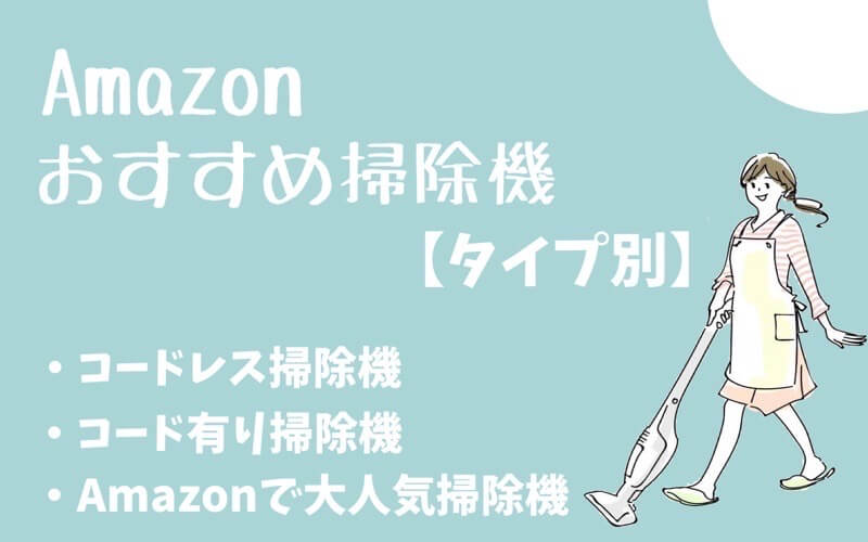 【タイプ別】Amazonで購入できるおすすめの掃除機