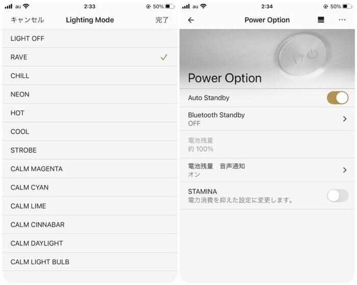 アプリの「Music Center」でイルミネーションや電源のモードを設定できる