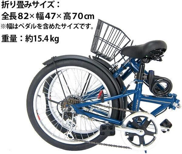 Amazonおすすめの折りたたみ自転車(2)
