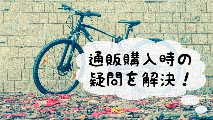 Amazonで自転車を選ぶ際のポイントや注意点