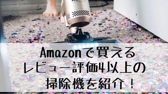 Amazonで買える【評価4以上】のおすすめ掃除機をタイプ別に紹介