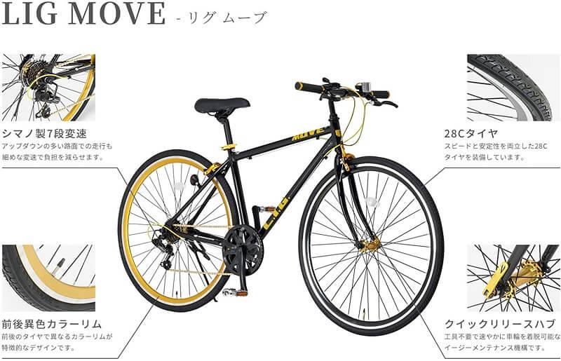 Amazonで買えるおすすめのクロスバイクLIG MOVE(1)