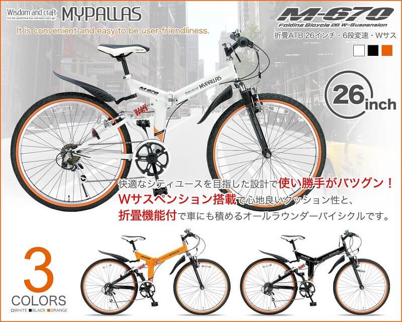 Amazonで買えるおすすめのマウンテンバイクMy Pallas(マイパラス) 折畳ATB26・6SP・Wサス