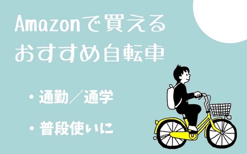 Amazonで買える安いおすすめ自転車