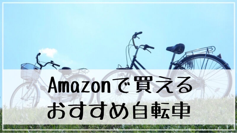 Amazonで買える1万~3万円台のおすすめ自転車5選と購入時の注意点を紹介