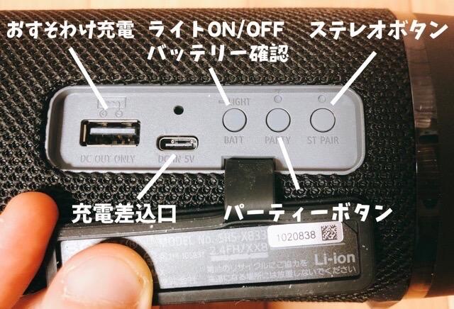 SRS-XB33の本体についている各種ボタン (1)