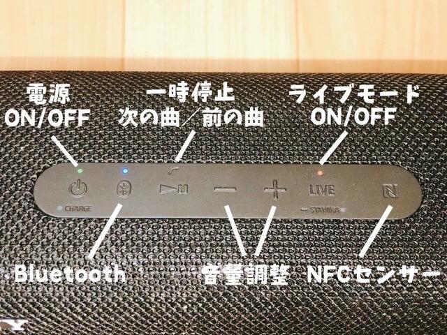 SRS-XB33の本体についている各種ボタン1 (2)