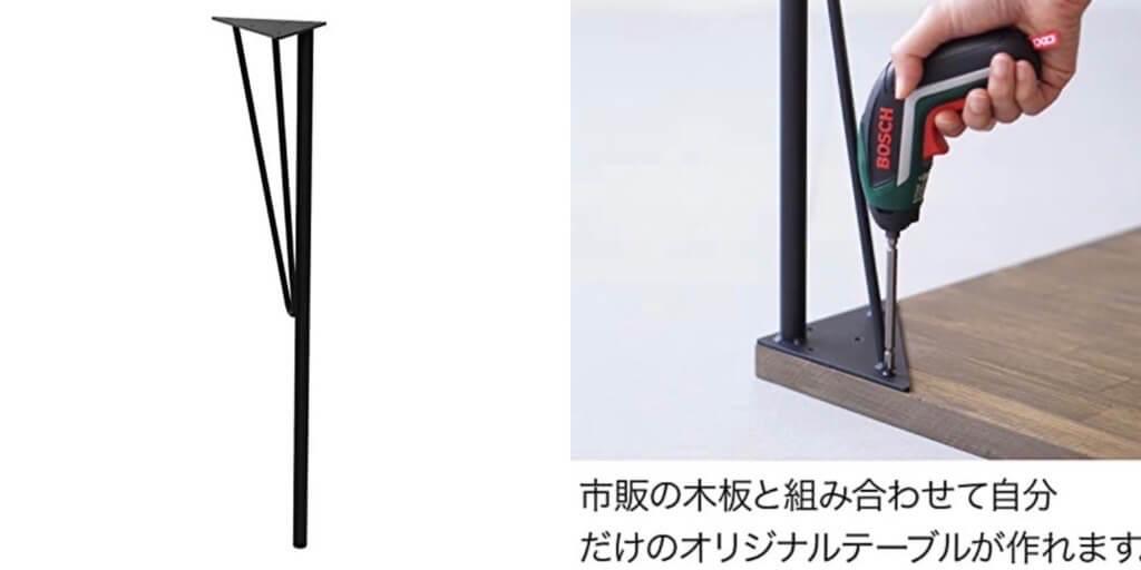 テーブル脚を交換して高さを上げる方法