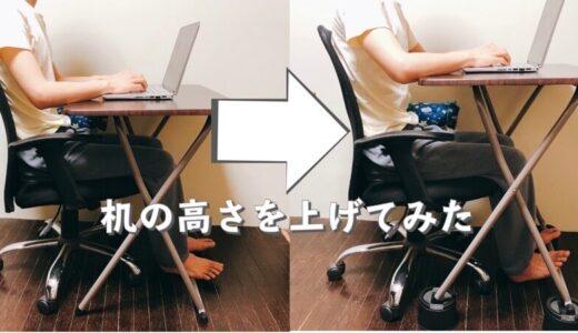 机の高さを上げる3つの方法の中で1番簡単な方法を試してみた