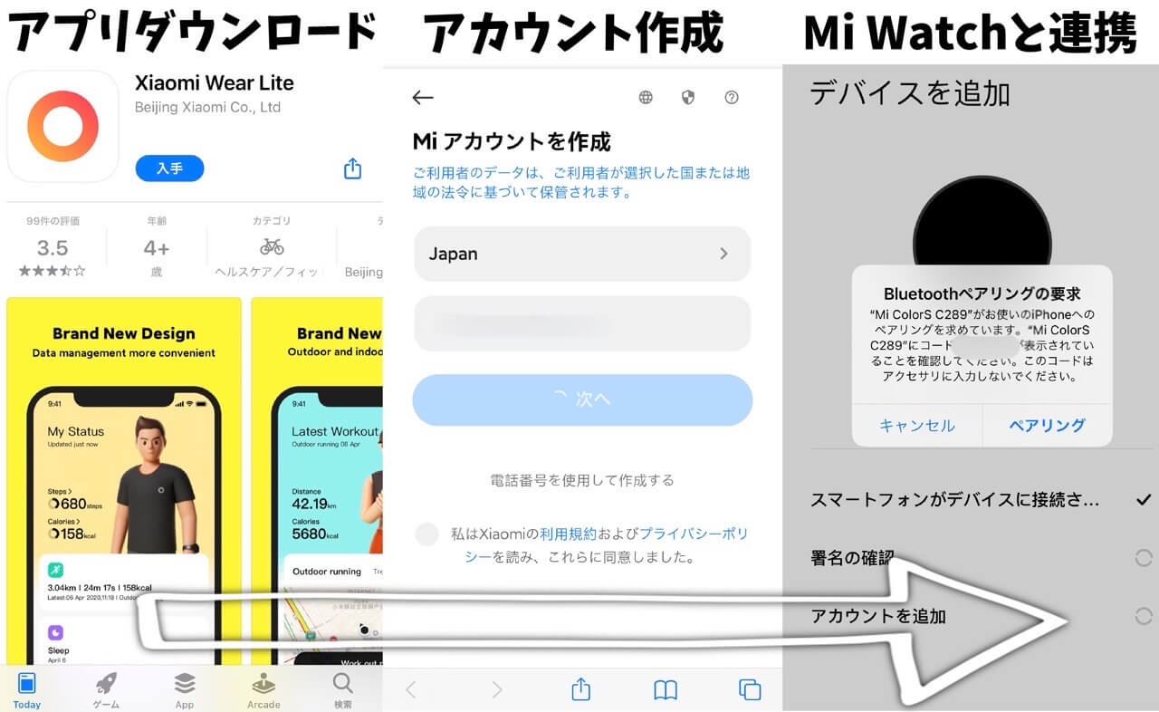Mi Watchのアプリ(Xiaomi Wear Lite)のペアリング方法や使い方は簡単!1