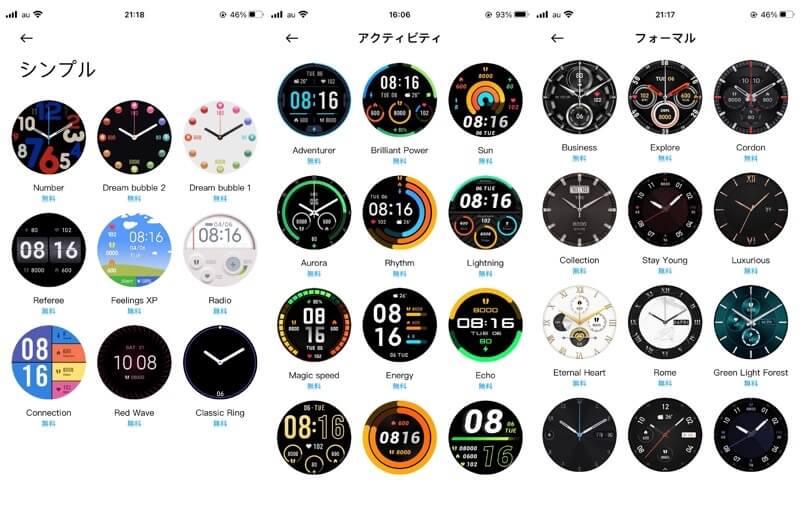 Mi Watchのウォッチフェイスは種類が豊富でカスタムが楽しい