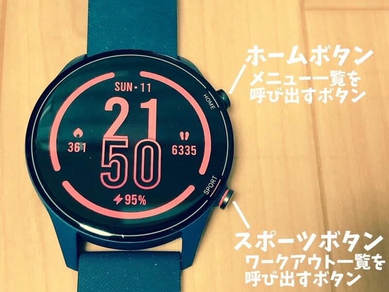 Mi Watchの各種ボタンの説明