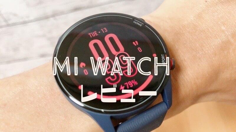 Xiaomi Mi Watchレビュー!いろんな機能を1週間使ってみた。少し残念な点も?電池持ち抜群のスマートウォッチ!