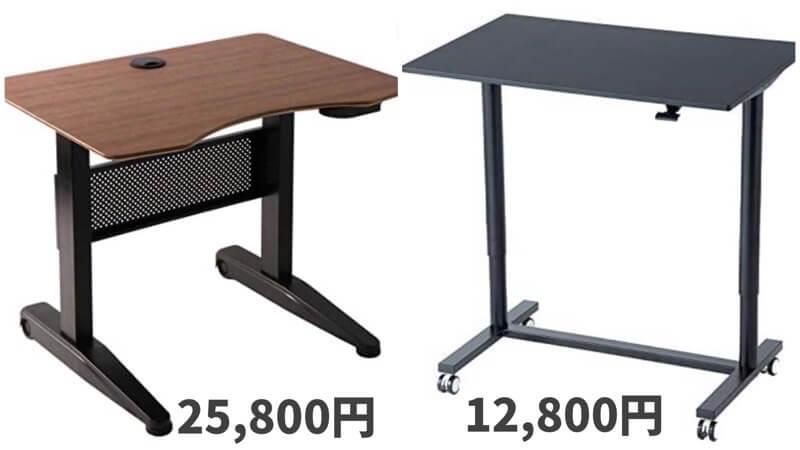 【比較】タンスのゲンスタンディングデスク2種類を比較