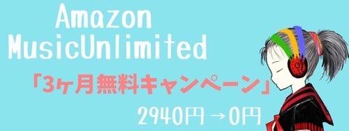 Music Unlimitedの3ヶ月無料キャンペーンが開始
